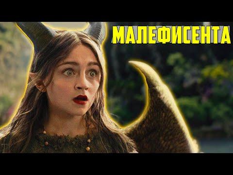 Малефисента: Владычица тьмы - злая, добрая фея (происхождение, способности)