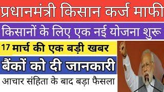 प्रधानमंत्री किसान कर्ज माफी 2019 || किसानों के लिए नई योजना शुरू || kisan karj mafi today news