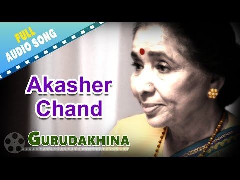 Akasher Chand | Gurudakhina | Asha Bhosle | Bappi Lahiri | Bengali Love Songs