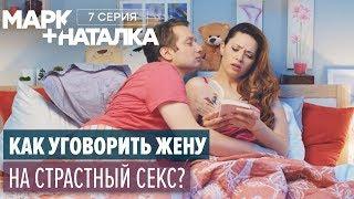 Марк + Наталка - 7 серия | Смешная комедия о семейной паре | Сериалы 2018