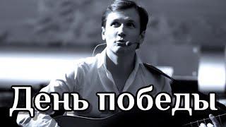 Мурашки по коже от этой песни!!! День Победы. В. Мясников (50 живых инструментов!!!) 9 мая!!!