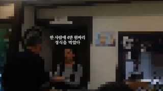 [파주신문] 아! 세월호 참사, 이 슬픔의 날에 깔깔거릴일인가?