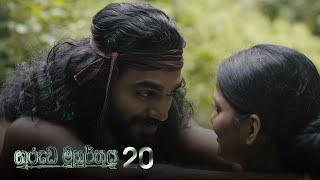 Garuda Muhurthaya | Episode 20 - (2020-11-01) | ITN Thumbnail