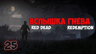 Вспышка гнева / Red Dead Redemption 2 / Прохождение 25