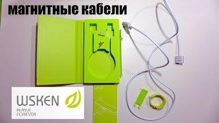 Обзор всех типов магнитного кабеля WSKEN