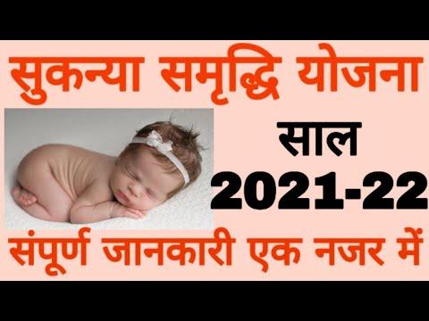 sukanya samriddhi yojana in hindi ।। sukanya samriddhi yojana in hindi 2021 ।। ssy 2021