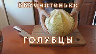 Рецепт от ВКУСнотенько : каждый русский человек обязан уметь готовить голубцы