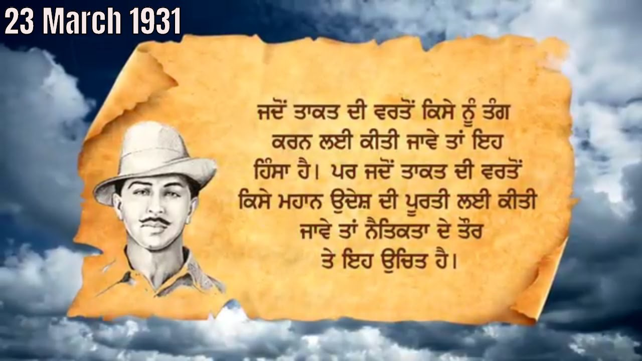 Bhagat Singh Punjabi Quotes Motivational Inspirational Positive