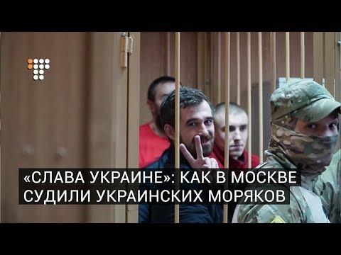 «Слава Украине»: как в Москве судили украинских моряков
