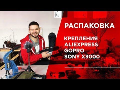 Видео распаковка посылки. aliexpress. крепления sony x3000, gopro, аналогичных action cam. анпакинг