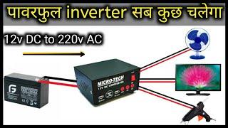पावरफुल इनवर्टर | 12v DC to 220v AC converter 200 watt converter // DC to AC converter no.7024919080