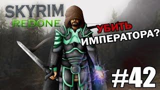 Skyrim Redone - 42 [Темное Братство #4] - Убить императора?