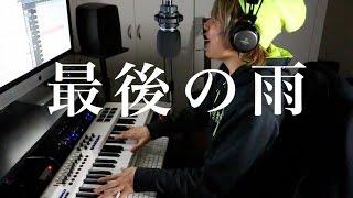 毎週日曜日20時頃 音楽系動画をアップしています!!! チャンネル登録お待...