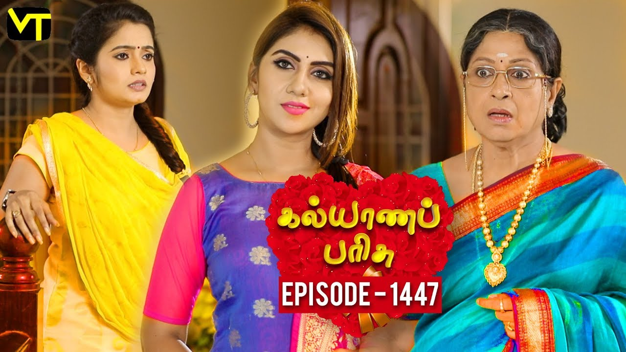kalyanaparisu-2-tamil-serial-கல-ய-ணபர-ச-episode-1447-1-december-2018-sun-tv-serial