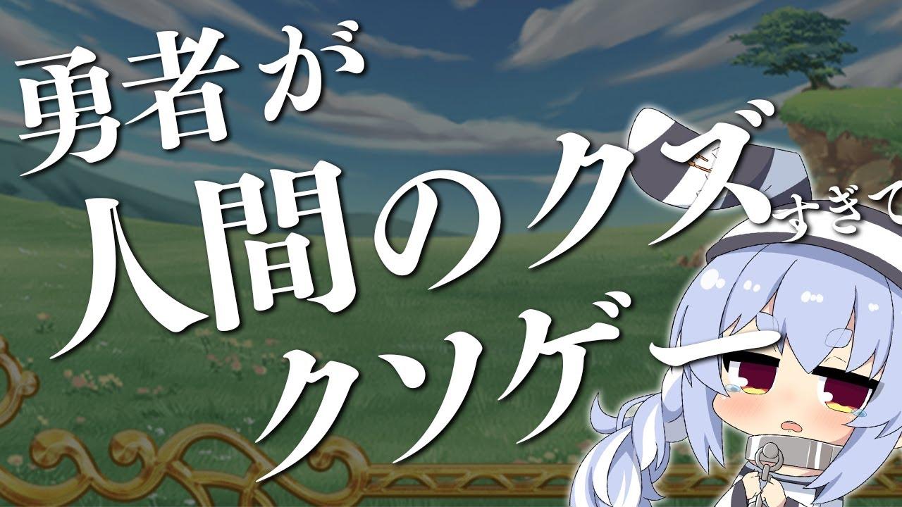 [!  ??  ]RPG where the brave is too wasteful! Pekopekopeko![Hololive / Pekora Usada]
