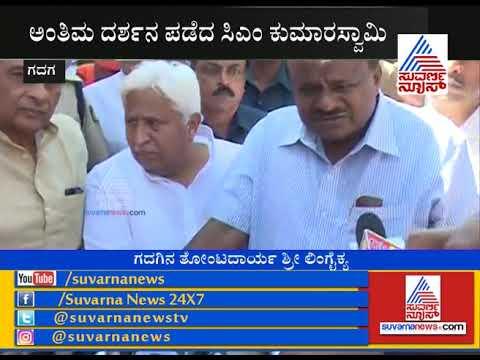 Gadaga-CM Kumaraswamy's Emotional Speech On Late Tontadarya Swamiji