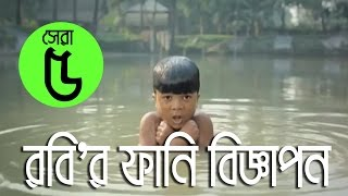 সেরা ৫ রবি'র ফানি টিভি বিজ্ঞাপন