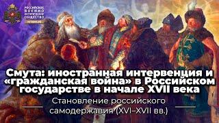 Смута иностранная интервенция и гражданская война в Российском государстве в начале XVII века