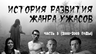 История развития жанра ужасов - часть 5. (2000-2005 годы)