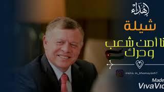 شيلة حنا امن شعب ودرك | مالك الفاعوري✓ شيلات أردنية ⚡🇯🇴🇯🇴🇯🇴
