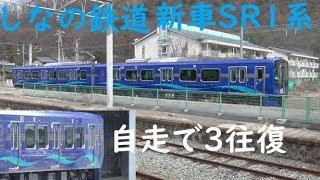 しなの鉄道 新車SR1系 S101編成 初自走開始 屋代駅構内
