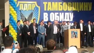 Приезд Жириновского в Тамбов