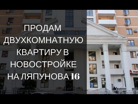 Продам 2ком квартиру в новостройке на Ляпунова 16