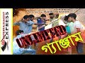 Unlimited Ganjam    From Entertainment Express   Presented By Film Video Production