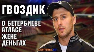 Эксклюзивное интервью Александра Гвоздика: «Бетербиев – нокаутер, но он умеет боксировать» (НОВИНКА)