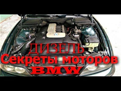 Вся правда про BMW E39 мотор М57 !