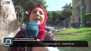 مصر العربية | بعد بداية الدراسة .. تحب تقول ايه للاجازة ؟