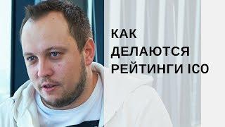 Стас Шакиров. Как делаются рейтинги ICO