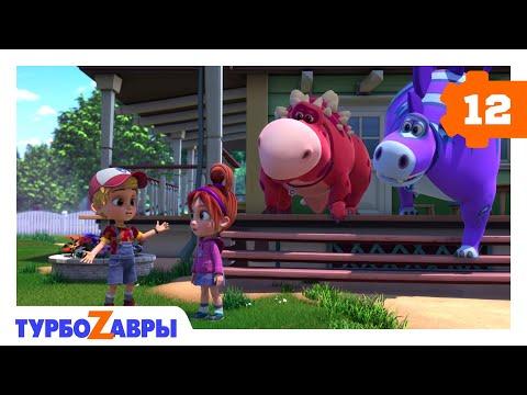 Турбозавры ловят беглеца! Мультики для детей про динозавров. Эпизод 12