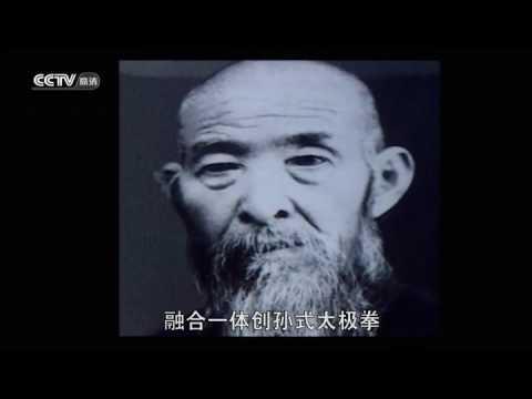 China CCTV Tai Chi Documentary