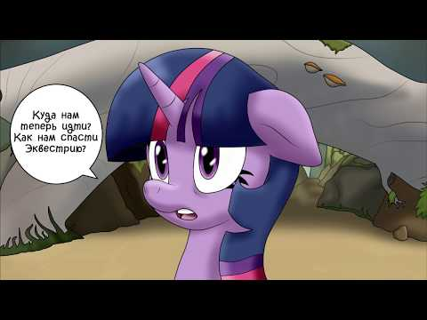 My Little Pomy/My Little Pony The Movie/Комикс - Почему Дискорд Не Был В Фильме
