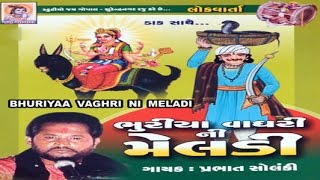 Bhuriya Vaghri Ni Meldi Ni Lok Varta | Dayro | Devotional Programme By Prabhat Solanki