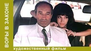 Воры в Законе. Фильм 1989. Остросюжетный Триллер