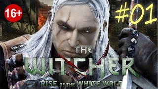 The Witcher: Rise of the White Wolf  (серия 1)  Защита Каэр Морхен