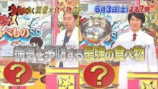 6月3日(土)よる7時『ジョブチューン』2時間スペシャル 予告映像 老眼・...