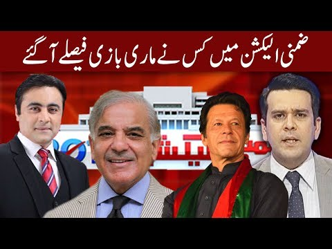 Election Pakistan Special Transmission Part 2   14 October 2018   Express News