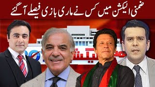 Election Pakistan Special Transmission Part 2 | 14 October 2018 | Express News
