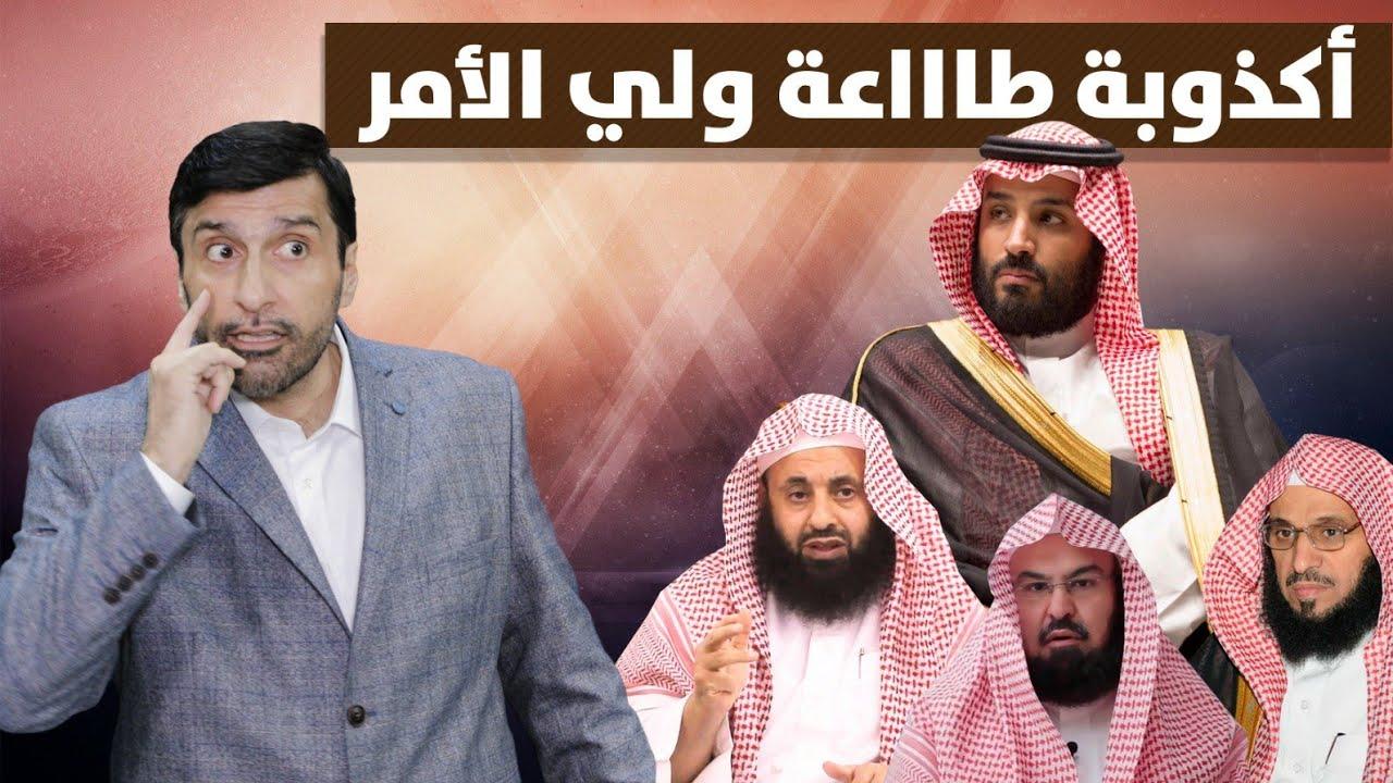 فضح أكذوبة طاااعة ولي الأمر وعدم الخروج على الحاكم د.عبدالعزيز الخزرج الأنصاري
