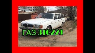 Автонаходки (ГАЗ-310221)