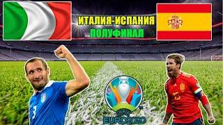 Италия Испания будет яркий матч Футбол Евро 2021 Полуфинал ЧЕ 2021 по футболу 06 07 2021 Анонс
