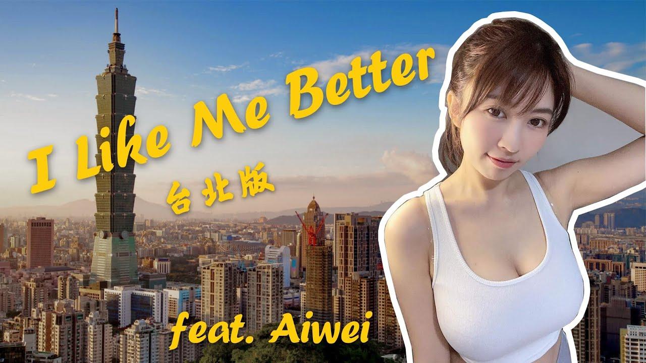 正妹帶我去看西門町 #台北 @Aiwei Hero