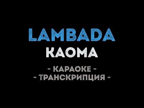 Kaoma - Lambada (Караоке Транскрипция)