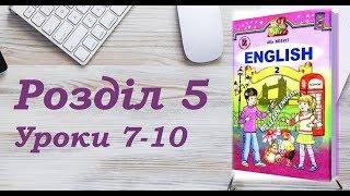 Англійська мова (2 клас) Алла Несвіт / Розділ 5 (Уроки 7-10)