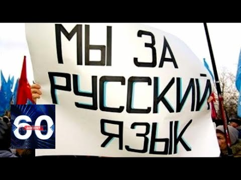 Предоставьте переводчика: в новой Раде уже бушует языковой скандал. 60 минут от 14.08.19