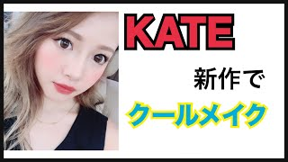 KATEの新作で【クールメイク】❤