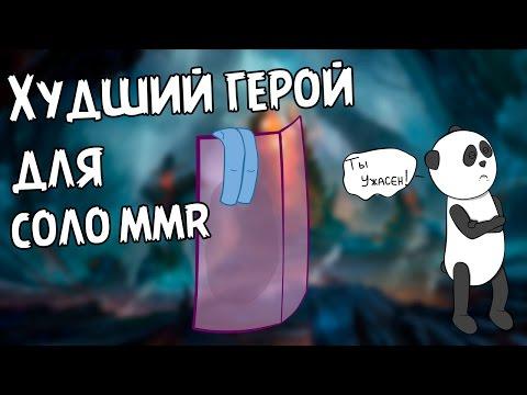 видео: Худший герой для соло mmr в dota 2